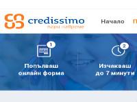 Credissimo - бързи кредити онлайн - Благоевград