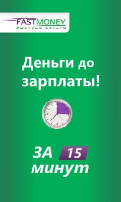 Fast Money займы - Быстрые Деньги - Усть-Калманка