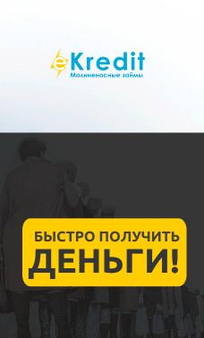 еКредит - Казахстан Срочные Займы - Алматы