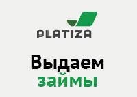Platiza - Моментальные Онлайн Займы - Курчанская