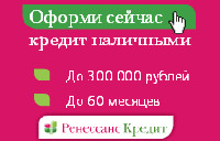 Потребительский Кредит - Ренессанс Кредит - Приютное