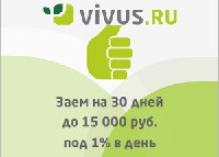 Быстрые Займы VIVUS - Коксовый